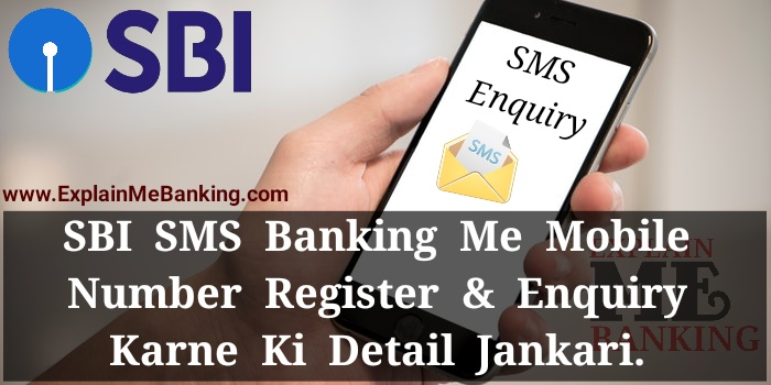 SBI SMS Banking Ke Liye Mobile Number Register And Enquiry Kaise Kare ?