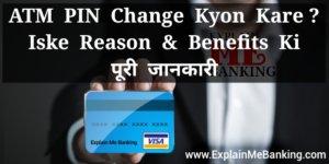 ATM PIN Change Kyon Kare ?