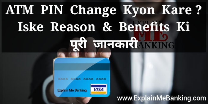 ATM PIN Change Kyon Kare ? Iske Reason & Benefits Ki Detail Jaankari