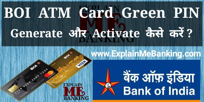 BOI ATM Card Green PIN Generate And Activate Kaise Kare ?
