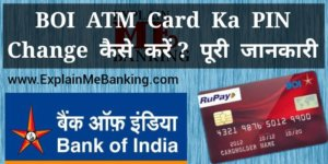 BOI ATM PIN Change Karne Ki Puri Jaankari In Hindi