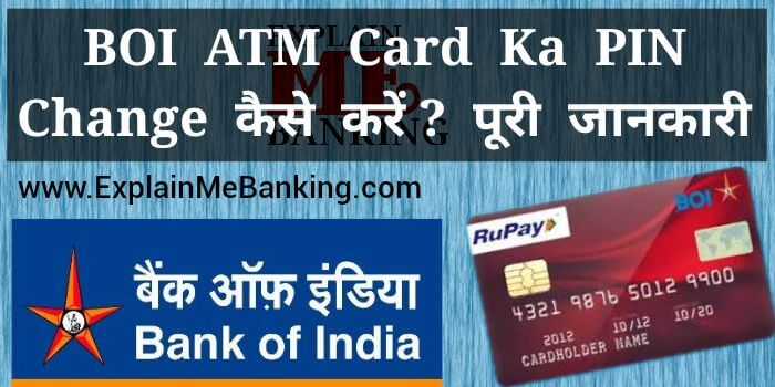 BOI ATM PIN Change Kaise Kare ? How To Change BOI ATM PIN In Hindi ?