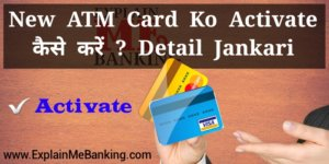 How To Activate New ATM Card In Hindi