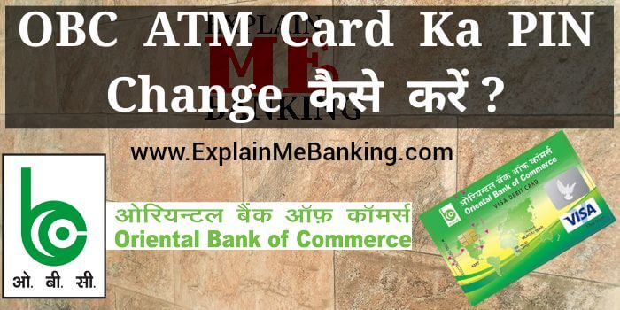 OBC ATM PIN Change Kaise Kare ? How To Change OBC ATM PIN In Hindi ?