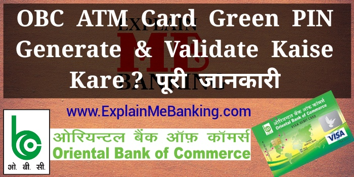 OBC ATM Green PIN Generate And Validate ( Activate ) Kaise Kare ?