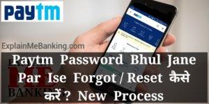 Paytm Password Ko Forgot Reset Kaise Kare ?