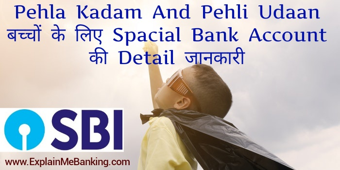 SBI Pehla Kadam And Pehli Udaan Children / Bacho Ke Liye Saving Account Detail Jankari