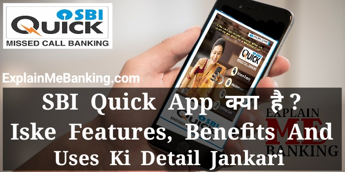 SBI Quick App Kya Hai ? Iske Benefits, Features And Uses Ki Detail Jankari