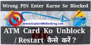 ATM Card Ko Unblock Kaise Kare ?