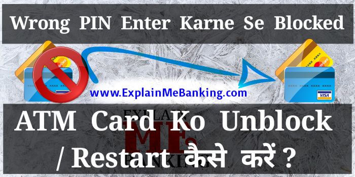 Wrong PIN Se Blocked Hue ATM Card Ko Unblock / Restart Kaise Kare ?
