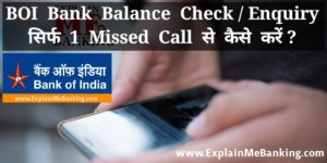 BOI Bank Balance Check Through Missed Call In Hindi ?