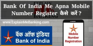 BOI Me Mobile Number Register Kaise Kare In Hindi ?