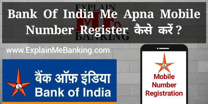 Bank Of India BOI Me Mobile Number Register Kaise Kare ? Puri Jaankari