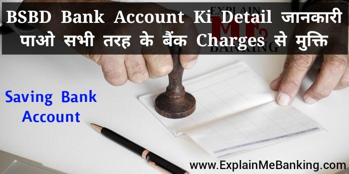BSBD Account Features, Benefits, Charges Ki Detail Jaankari Basic Savings Bank Deposit Account