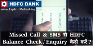 HDFC Bank Balance Check / Enquiry Missed Call Ya SMS Se Kaise Kare ?