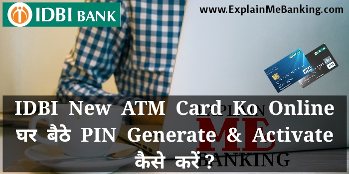 IDBI New ATM Card Ka Online PIN Generate & Online Activate Kaise Kare ?