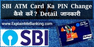 SBI ATM PIN Change Karne Ki Puri Jaankari In Hindi