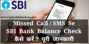 SBI Balance Check Missed Call / SMS Se Kaise Kare ?