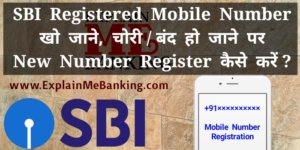 SBI Registered Mobile Number Kho, Chori, Band Ho Jane Par New Number Registered Kaise Kare ?