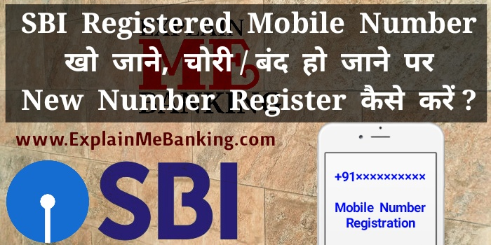 SBI Registered Mobile Number Kho, Band Ho Jane Par New Number Register Kaise Kare ?