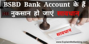 सावधान जानिये BSBD Account Ke Rules Term And Conditions