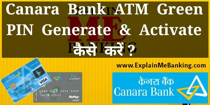 Canara Bank ATM Green PIN Generate & Activate Kaise Kare ?