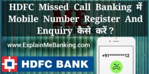 HDFC Missed Call Banking Mobile Number Registration & Enquiry Kaise Kare ?