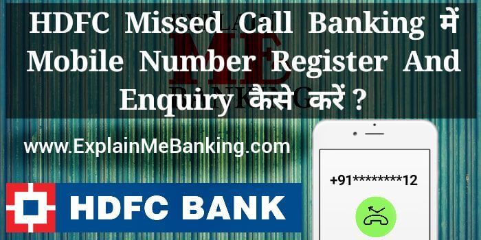 HDFC Missed Call Banking Me Mobile Number Register And Enquiry Kaise Kare ?