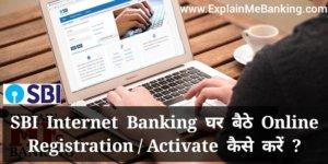 SBI Net Banking Online Activate / Registration Kaise Kare ?