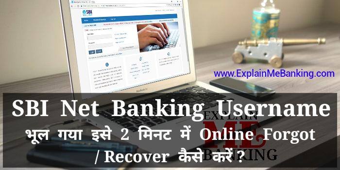SBI Net Banking Username Bhul Gaya Ise Forgot / Recover Kaise Kare ?