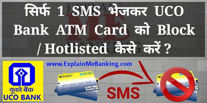 UCO Bank ATM Card Block / Hotlisted Sirf 1 SMS Se Kaise Kare ?
