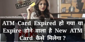 ATM Card Expired Ho Gaya Ya Expire Hone Wala Hai New ATM Card Kaise Milega ?
