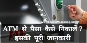 ATM Se Paise Kaise Nikale ? ATM Ka Use Kaise Kare ?
