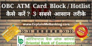 OBC ATM Card Block Kaise Kare ?
