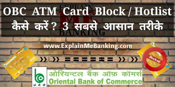 OBC ATM Card Block Kaise Kare ? How To Block OBC ATM Card In Hindi ?