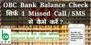 OBC Bank Balance Check Missed Call / SMS Se Kaise Kare ?
