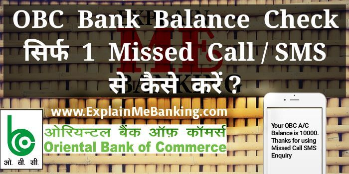 OBC Bank Balance Check / Enquiry Sirf 1 Missed Call Ya SMS Se Kaise Kare ?