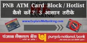 PNB ATM Card Block Kaise Kare ?