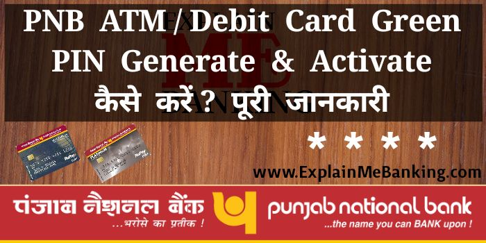 PNB ATM Card Green PIN Generate & Activate Kaise Kare ?