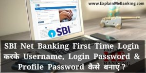 SBI Net Banking First Time Login Kaise Kare ?
