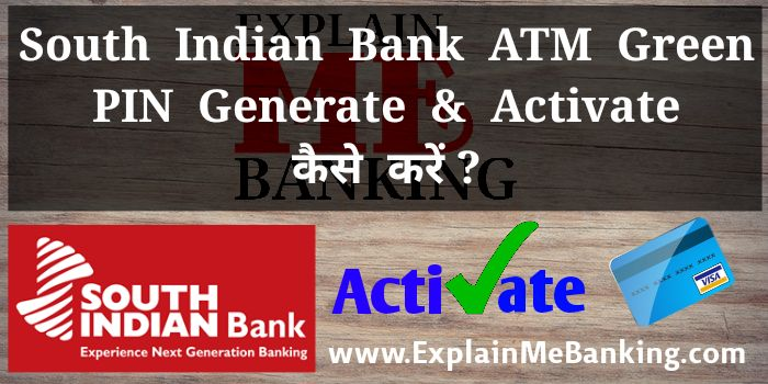 South Indian Bank ATM Green PIN Generate And Activate Kaise Kare ?