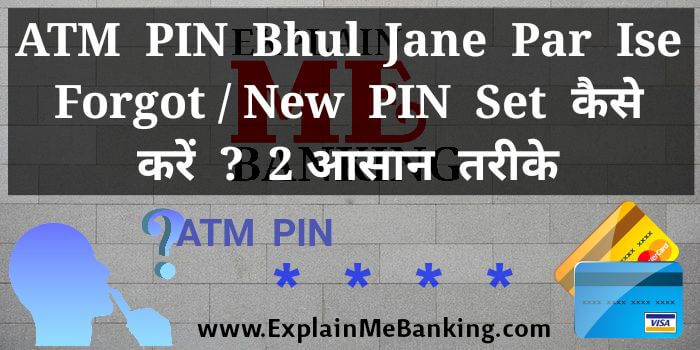 ATM Ka PIN Bhul Jane Par Ise Forgot / New PIN Set Kaise Kare ? 2 Aasaan Tarike