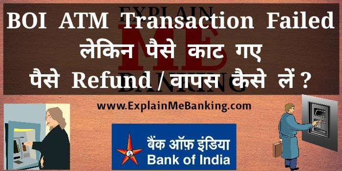 BOI ATM Transaction Failed But Amount Debited Online Paise Refund / Wapas Kaise Le ?