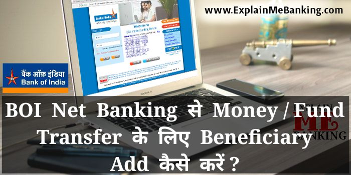 BOI Net Banking Money Transfer / Fund Transfer Ke Liye Beneficiary Add Kaise Kare ?
