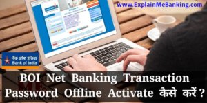 Bank Of India Transaction Password Offline Activate Kaise Kare ?