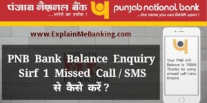 PNB Balance Enquiry Sirf 1 Missed Call / SMS Se Kaise Kare ?