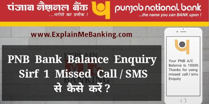PNB Balance Enquiry Check Sirf 1 Missed Call / SMS Se Kaise Kare ? Punjab National Bank