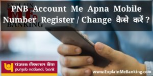 PNB Me Mobile Number Register / Change Kaise Kare ?