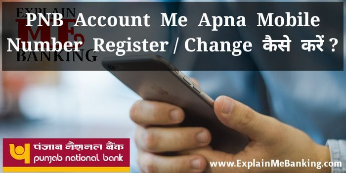 Punjab National Bank PNB Me Mobile Number Register / Change Kaise Kare ?