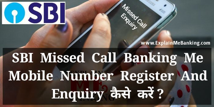 SBI Missed Call Banking Me Mobile Number Register And Enquiry Kaise Kare ?